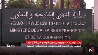 المغرب يقرر انسحابا أحادي الجانب من منطقة الكركارات بالصحراء المغربية