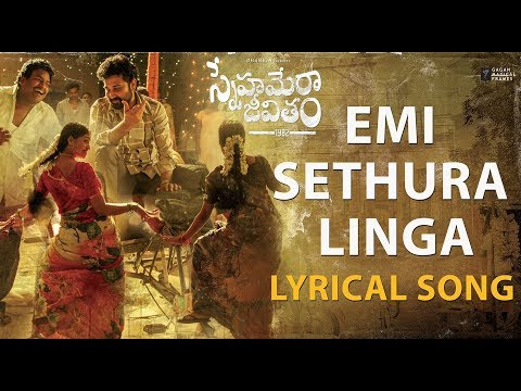 Snehamera-Jeevitham-Movie-Emi-Sethura-Linga-Lyrical-Song