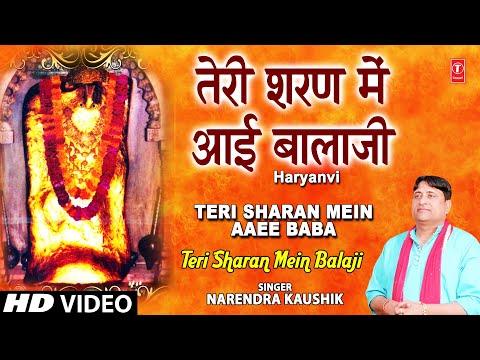 Teri Sharan Mein Aaee Baba Narendra Kaushik [Full Song] I Teri Sharan Mein Balaji