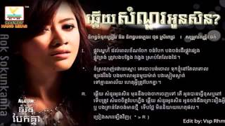 Ouk Sokun Kanha New Songs, Khmer Original Song 2014