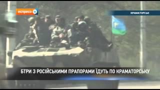 БТРи з російськими прапорами їдуть по Краматорську