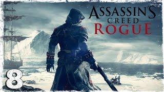 Assassin's Creed Rogue. #8: Бич Нью-Йорка.