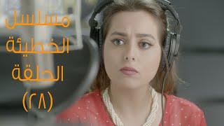 Episode 28 - Al Khate2a Series | الحلقة الثامنة والعشرون - مسلسل الخطيئة