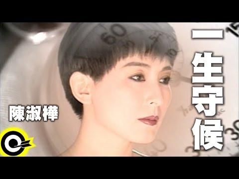 陳淑樺-一生守候 (官方完整版MV)