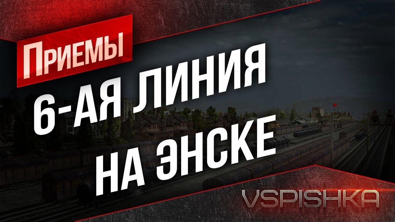 World of Tanks - Приёмы. 6 линия Энска