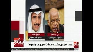 رئيس البرلمان يشيد بالعلاقات بين مصر والكويت