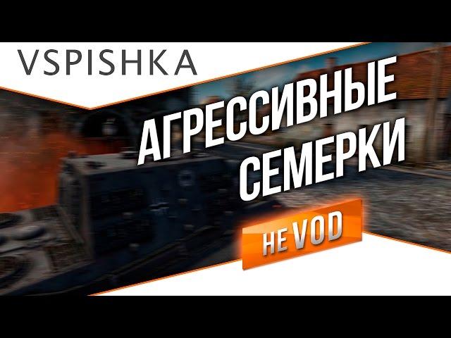 Эпичный бой на тяжелом танке ИС-2 от Гайды от Вспышки [Virtus.pro] в WoT (0.9.9)