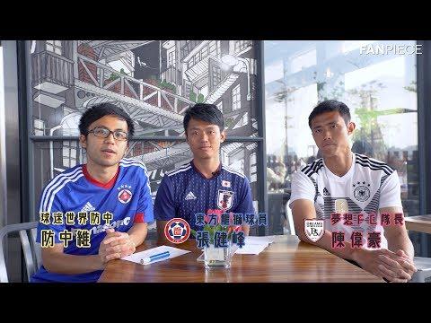 【港超聯親情台 ep8 - 球星挑機:偉豪父子 vs 張峰父子】
