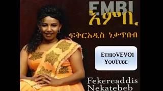 "Fikiraddis Nekatibeb - Embi ""እምቢ' (Amharic)"