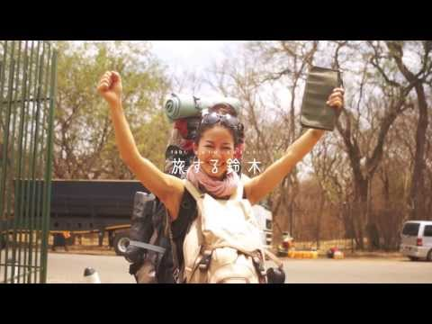 旅する鈴木433:Beyond the Border @Zambia