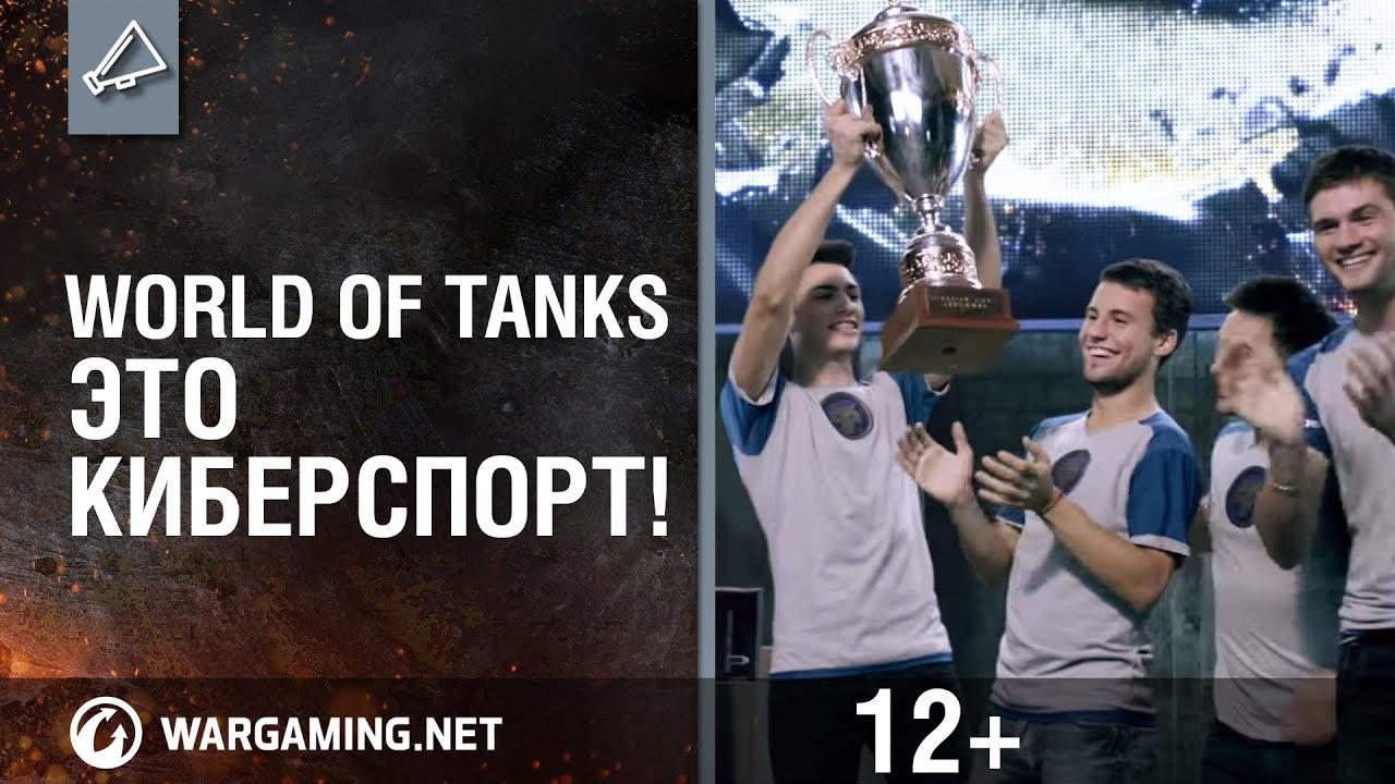 World of Tanks - это киберспорт!