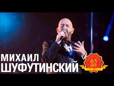 Смотреть клип Михаил Шуфутинский - Еврейский портной