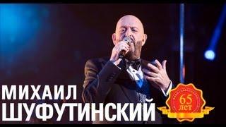 Михаил Шуфутинский - Еврейский портной