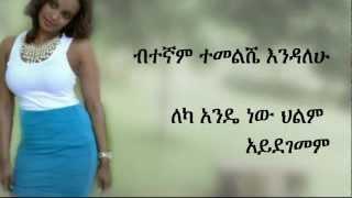 "Tewodros Kassahun (Teddy Afro) - Helm Aydegemem ""ህልም አይደገምም"" (Amharic)"