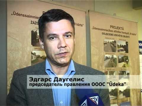 Смотреть видео Город Вентспилс начал развитие водного хозяйства
