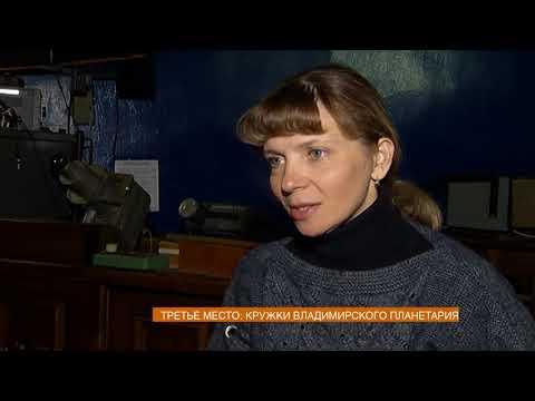 Набор в кружки при Владимирском планетарии