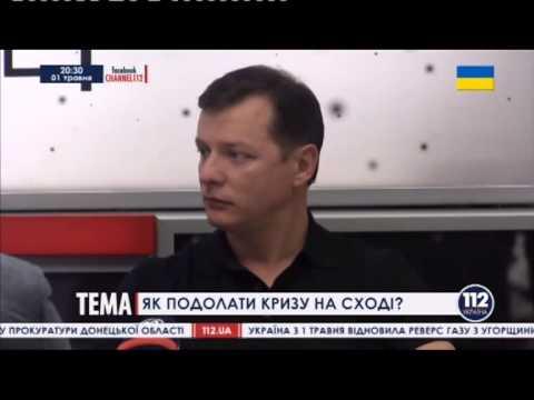 Ляшко: будемо сподіватися на міліцію - втратимо Україну!