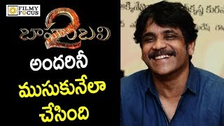 Nagarjuna Sensational Comments on Baahubali 2 Movie Collec..
