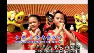 Chinese New Year Song Summer Kids P3