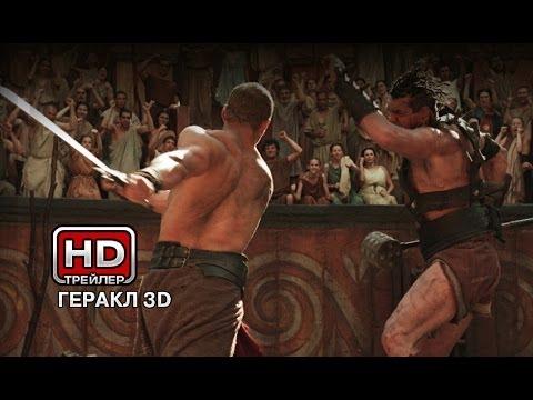 Геракл 3D