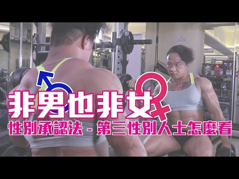非男也非女,香港可以有第三種性別嗎?