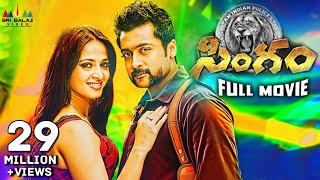 Singam Yamudu 2 Full Movie| Surya, Anushka, Hansika