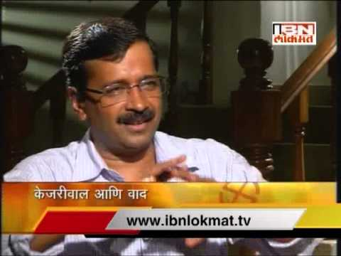 Arvind Kejriwal on IBN Lokmat Latest Interview (Must watch for every Indian)
