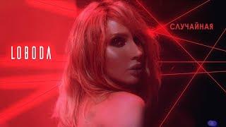 LOBODA — Случайная (Премьера клипа) Скачать клип, смотреть клип, скачать песню