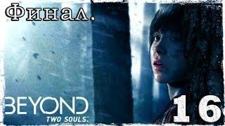 Beyond: Two Souls. Серия 16: Самый трудный выбор.