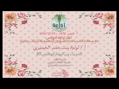 لقاء إذاعة الرياض مع المساعدة للشؤون التعليمية للبنات بعنيزة