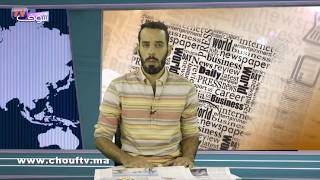 شوف الصحافة: إغلاق مركب الرباط بسبب الأســـود | شوف الصحافة