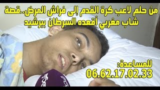 جد مؤثر للمساعدة.. من حلم لاعب كرة القدم إلى فراش المرض..قصة شاب مغربي أقعده السرطان ببرشيد   حالة خاصة