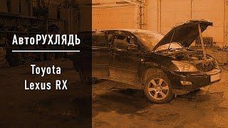 🚩АвтоРУХЛЯДЬ Toyota/Lexus RX. 🅰ВНИМАНИЕ В ПРОДАЖЕ 🚘Авто хлам. Обзор Лиса Рулит.. Елена Лисовская Видео.