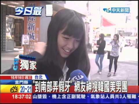 20131016中天新聞 「到南部用假牙」網友神搜韓團歌