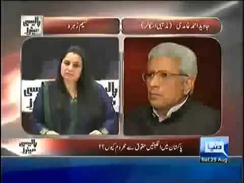 Javed Ghamdi on Anti Ahmadiyya Laws  Policy Matters 5 7 2014