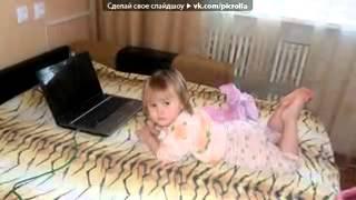 Moya princessa........_ pod muzyku Detskie pesni - Pro papu i dochku. Picrolla.240.mp4 view on youtube.com tube online.