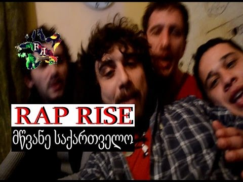 RAP RISE - მწვანე საქართველო (official video) (mwvane saqartvelo) (rap rise 2014)