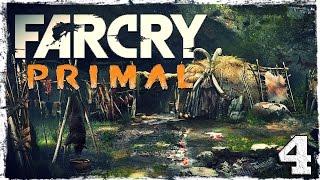 Far Cry Primal. #4: Улучшение деревни.