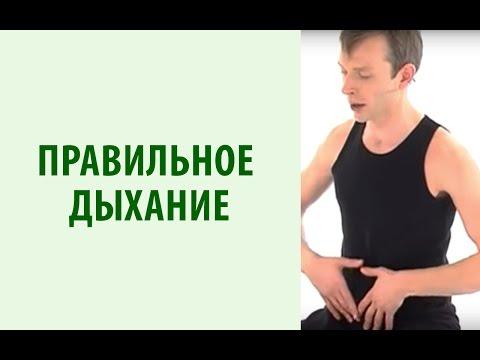 Йога-Терапия с Вячеславом Смирновым: Правильное Дыхание