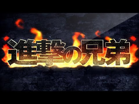 Attack on Titan Opening Credits Parodies