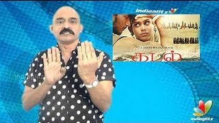 Kadal Review | Kashayam With Bosske