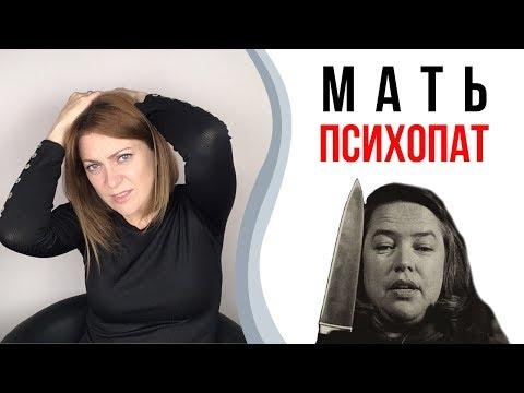 Мать психопатка. Монстро-мама | Токсичные родители
