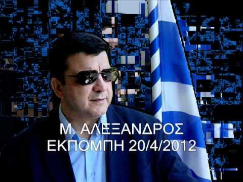 ΛΙΑΚΟΠΟΥΛΟΣ-ΜΕΓΑΣ ΑΛΕΞΑΝΔΡΟΣ_1
