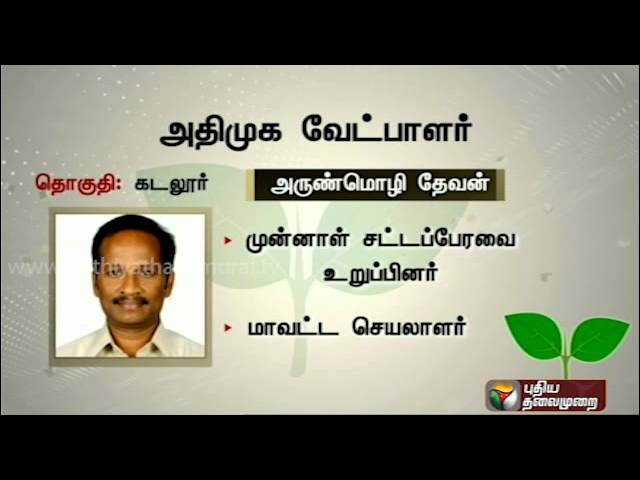 Ungal Thoguthi Ungal Pradhinidhi (Dindigul) - Part 2