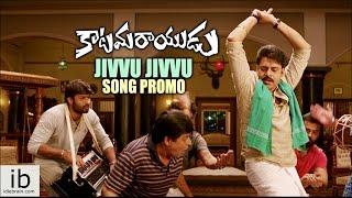 Katamarayudu Jivvu Jivvu Song Promo