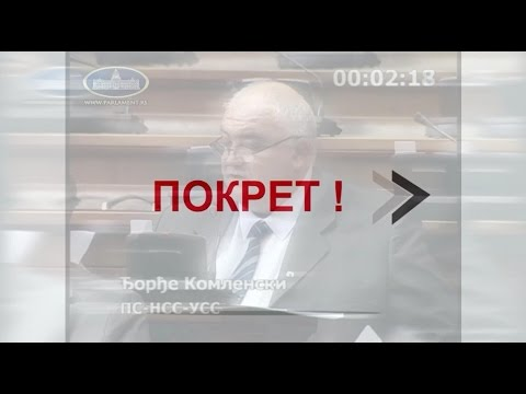 Ђорђе Комленски о споразуму између Републике Србије и Републике Румуније