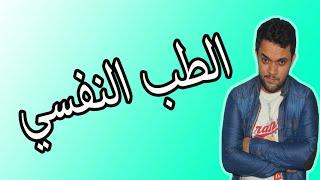 الطب النفسي بالمغرب