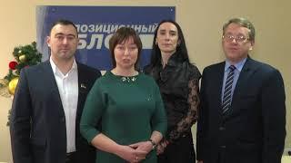 Новогоднее поздравление депутатов Лисичанского горсовета от Оппозиционного блока
