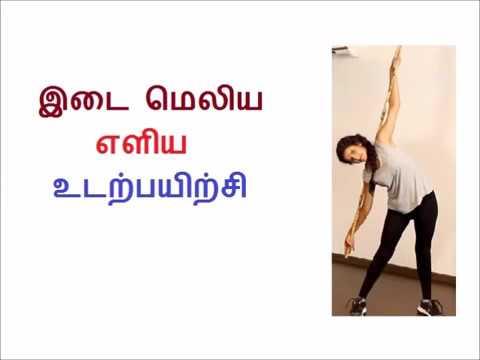 இடுப்பு குறைய exercise to reduce hip fat in tamil