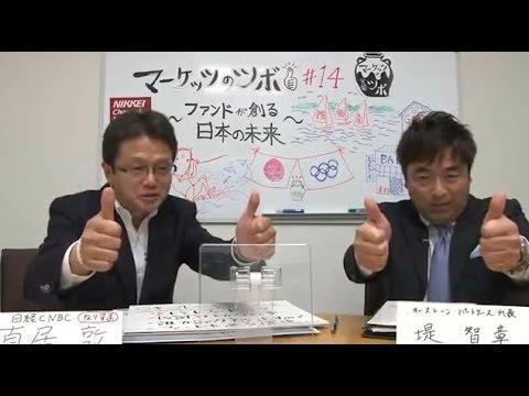 マーケッツのツボ 「ファンドが創る日本の未来」